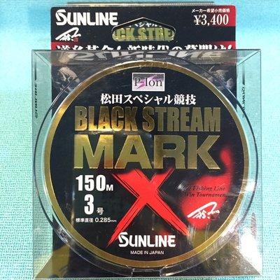 ❖天磯釣具❖日本 SUNLINE BLACK STREAM MARK 松田競技 黑潮 頂級磯釣尼龍母線 150M