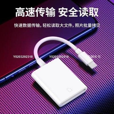 【特價】蘋果手機SD讀卡器OTG數據線內存卡iPhone轉接頭ipad安卓type-c轉換器多合CQP77348