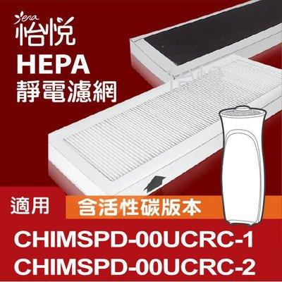 【怡悅HEPA濾網(含活性碳版)】適用3m 超濾淨靜音款/靜炫款/淨巧型 同X3050-CA X3050-F