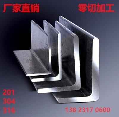 304不銹鋼角鋼 角鐵 三角鋼 L型鋼等邊角鋼20/30/40/50mm非標定制