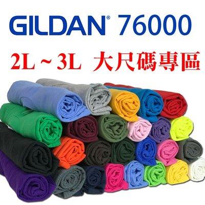 GILDAN吉爾登美國棉T      大尺碼2L~3L專區   台灣公司貨【76000】