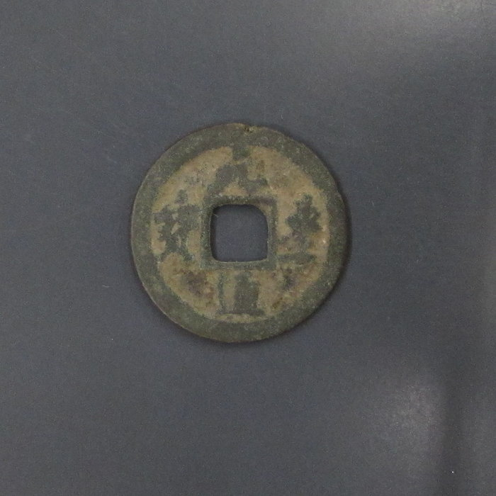 a1109,北宋,元豐通寶,小平草書,重約 3.5克。