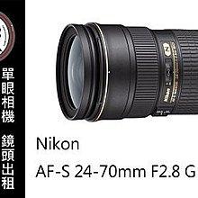 台南 卡麥拉 相機出租 鏡頭出租 NIKON AF-S 24-70mm F2.8 G ED 租三天免費加贈一天!700