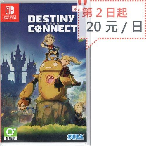 【遊戲出租】Nintendo Switch_DESTINY CONNECT 命運連動 中文版【U0046】