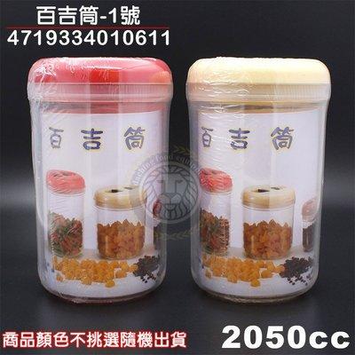 大慶餐飲設備 百吉筒-1號(2050cc) 4719334010611 保鮮盒 儲物罐 收納罐