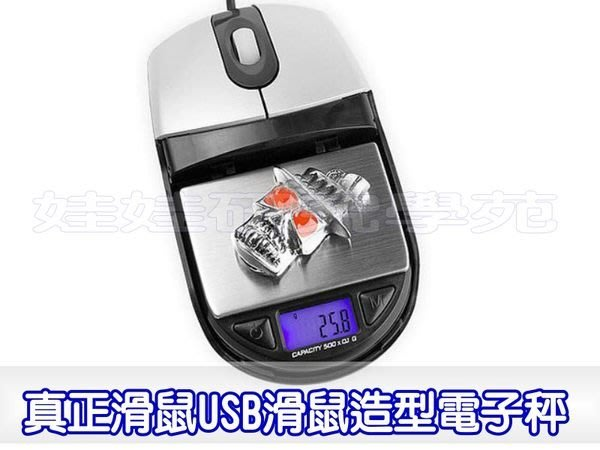 ㊣娃娃研究學苑㊣免運費 真正的滑鼠USB造型內藏珠寶秤.電子秤 0.01克~100克(F006)