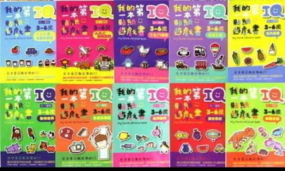 BABY媽咪的天堂……【企鵝】我的第一本IQ貼紙遊戲書(全套10本)【好好貼貼紙遊戲書