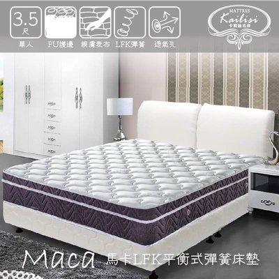 床墊 卡莉絲名床 馬卡LFK科技平衡式彈簧3.5尺床墊
