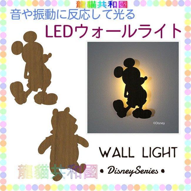 ※龍貓共和國※日本製《迪士尼 小熊維尼 米奇 感應式聲控LED小夜燈 壁燈 檯燈 擺飾 裝飾品_4選1》生日情人節禮物