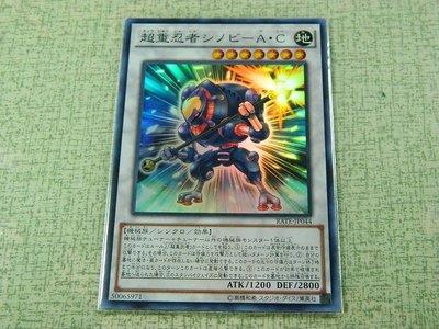 日文版 遊戲王 超重忍者 忍足 A·C 亮面 RATE-JP044 美品 日製