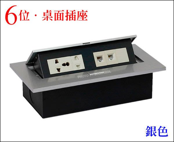 【易控王】銀色 6位多媒體桌面插座 彈跳 隱藏 桌面插座 VGA AV 音源 AC 網路 USB HDMI(40-504)