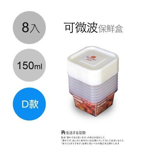 方型微波保鮮盒150ml/8入裝/密封盒/冷藏盒/冷凍盒/副食品外出盒/副食品分裝盒/食物分類盒/新生兒副食盒/生活空間