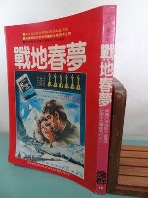 典藏乾坤&書---電影---小說---戰地春夢 A FAREWELL TO ARMS逸群 ()!