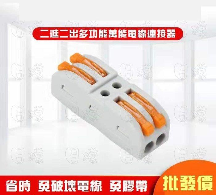 《日樣》新款 2進2出 電線連接器 快接頭 快速配線 4孔2進2入 接線施工方便 快速接線插頭 燈具接線夾萬能導電***