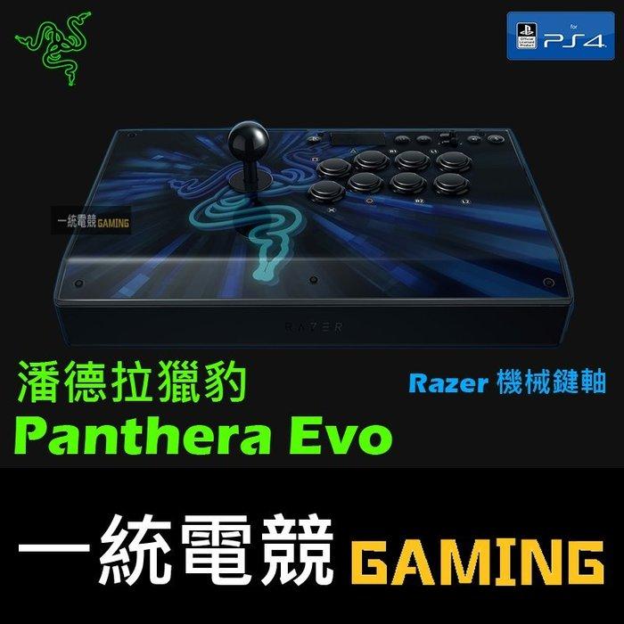 【一統電競】雷蛇 Razer Panthera Evo 潘德拉獵豹 PS4 頂級搖桿 大型電玩 快打旋風 格鬥天王 大搖