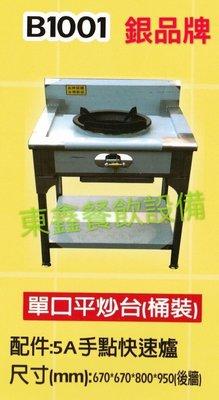 全新 B1001 銀品 牌 單口平炒台(桶裝)