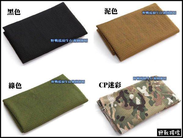 【野戰搖滾-生存遊戲】迷彩網狀圍巾、偽裝巾、網巾【黑色、軍綠色、泥色、CP迷彩】頭巾、頭套、面罩
