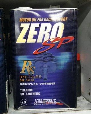 CS車宮車業 ZERO / SPORTS 酯類合成機油 SP系列 5W40 4.5L