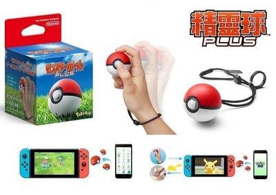 【飛鴻數位】(現貨)精靈球 PLUS 精靈寶可夢 Pokemon GO Plus 寶可夢二代『光華商場自取』