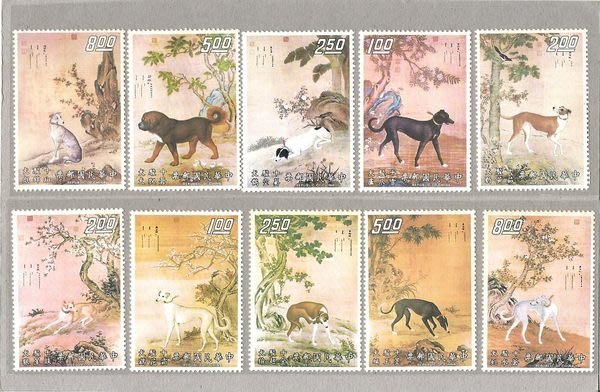 特80 十駿犬古畫郵票
