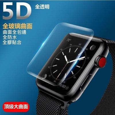Apple Watch 5D 滿版 全透明 玻璃貼 防水 AppleWatch5 5代 S5 全膠 保護貼 曲面滿版