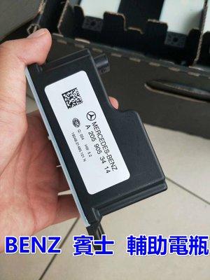 BENZ W205 S205 輔助電瓶 輔助電容 電瓶 輔助 2059053414 電瓶變壓器 蓄電池
