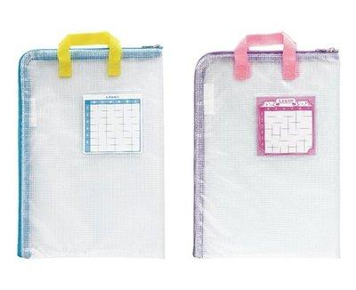 【東京速購】日本代購 SONIC 手提式 資料袋 文件袋 手提袋 聯絡袋 收納袋