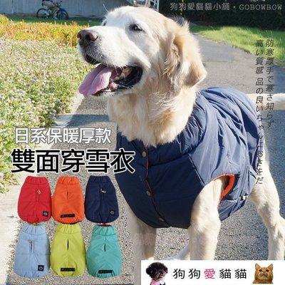 【狗狗愛貓貓小舖】〈大型犬〉日系保暖厚款《雙面穿》雪衣(5L~7L) _ 大狗衣服 寵物衣服 狗服 狗狗衣服