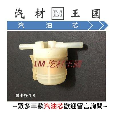 【LM汽材王國】 汽油芯 載卡多 1.8 汽油濾清器 汽油 濾芯 濾清器 濾心 汽油心 福特 FORD