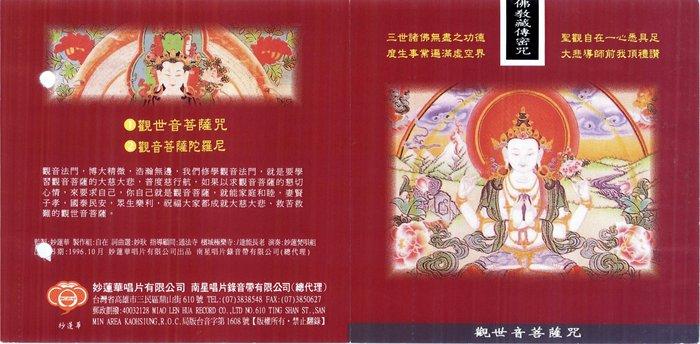 妙蓮華 CK-6905 佛教藏傳密咒系列-觀世音菩薩咒