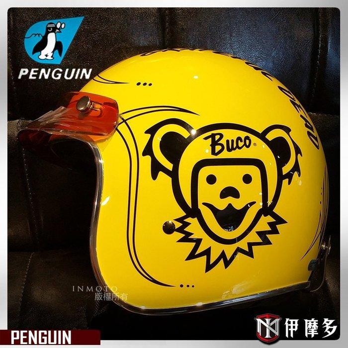 伊摩多※ 台灣 PENGUIN 海鳥牌 PN-786 內襯可拆 3/4罩 復古帽 安全帽 BUCO熊黃 限量