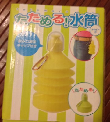 全新日本帶回伸縮水筒