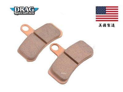 《美式工廠》DRAG 美國製造 煞車來令片 08~前輪 哈雷 softail dyna 1721-1434 高制動煞車皮
