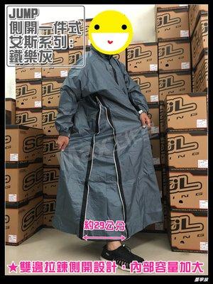 Max工作室~雙側開 一件式 雨衣【JUMP 艾斯系列 JP-6699A:深灰】前開 連身式 風雨衣 超取OK^^