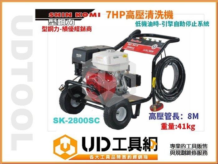 @UD工具網@型鋼力 四行程引擎式高壓清洗機 SK-2800SC 7HP超高壓洗車機 附角度噴射頭工程戶外