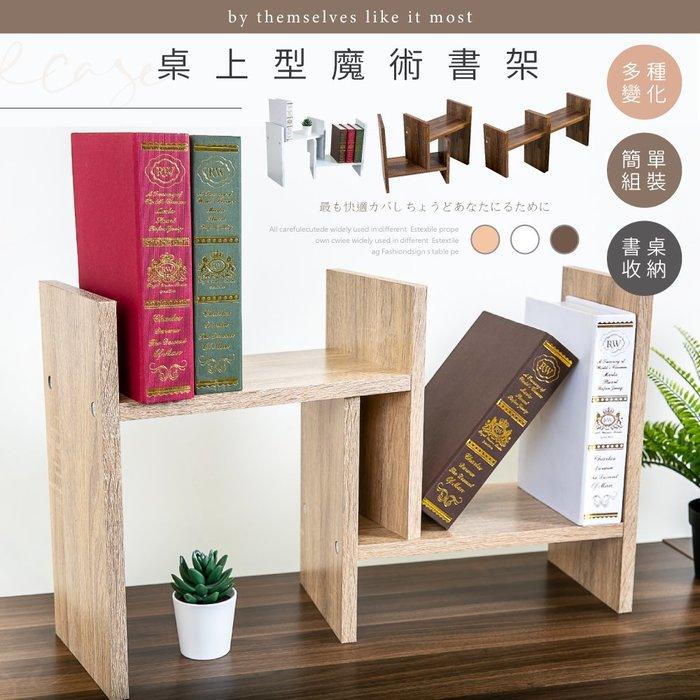 [現貨] 歐德萊 桌上型魔術書架【ST-11】伸縮書架 桌上型書架 桌上型書櫃 桌面書架 收納書架 桌上型收納櫃 收納架