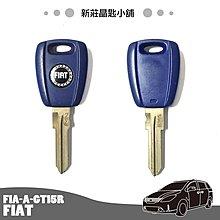 新莊晶匙小舖 飛雅特  NP FIAT NEW PUNTO PANDA晶片鑰匙複製
