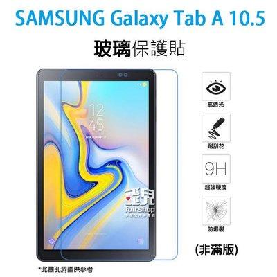【飛兒】保護螢幕!三星 Galaxy Tab A 10.5 正面 玻璃貼 亮面 2.5D 9h 鋼化玻璃貼 保護貼 49