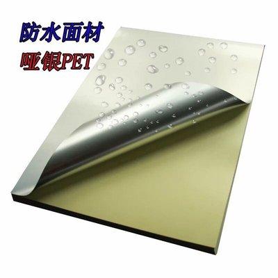 A4防水銀色背膠標籤貼紙 防水銀色背膠貼紙 防水貼紙 10張120元