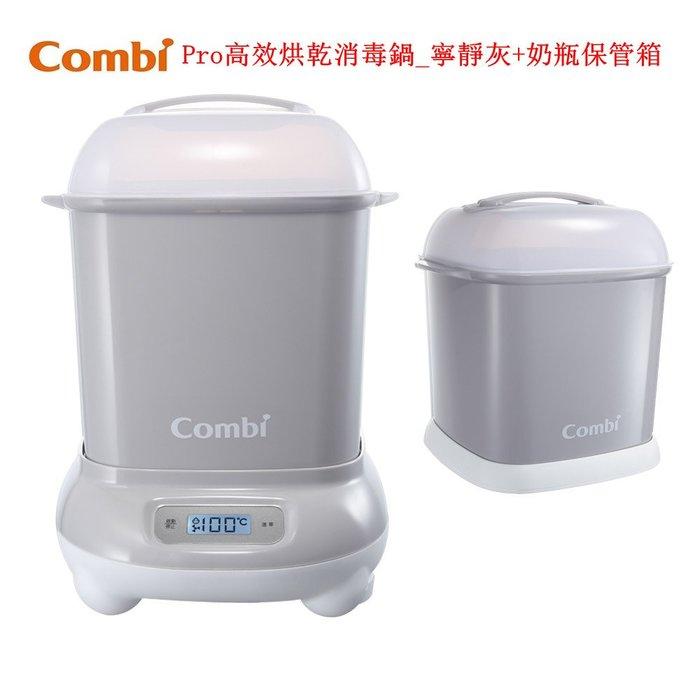 【寶貝屋】Combi康貝-Pro高效消毒烘乾鍋(消毒鍋)+奶瓶保管箱(寧靜灰)