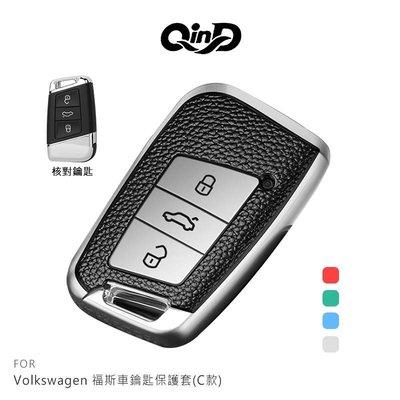 強尼拍賣~QinD Volkswagen 福斯車鑰匙保護套(C款)