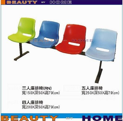 【Beauty My Home】19-CB-330-11四人座排椅【高雄】
