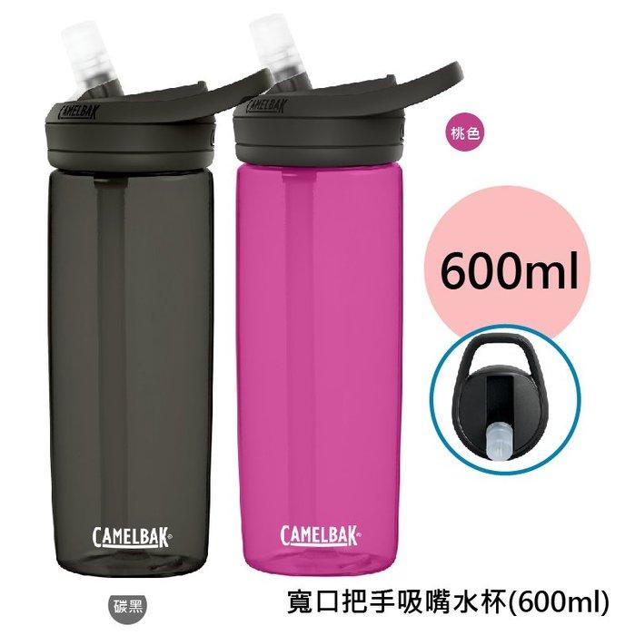 【綠寶貝】Camelbak 寬口握把 吸管運動水壺 600ml 兒童/大人 輕便防漏隨身瓶 美國代購 正品 最新款
