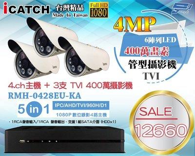 RMH-0428EU-KA 1080P AHD 4路五合一監控主機+4MP 400萬畫素 TVI 高解析攝影機*3