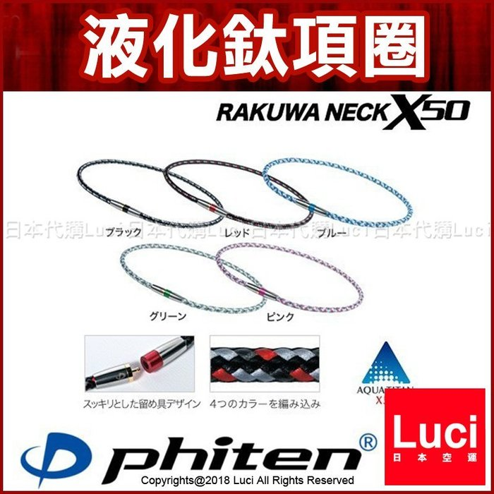 日版 X50 編織款 液化鈦項圈 RAKUWA NECK Phiten 可水洗 易利氣 日本製 LUCI日本代購