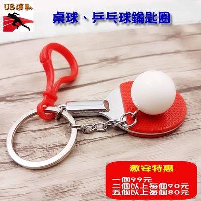 桌球 乒乓球 鑰匙圈 吊飾 立體顆粒球拍 材質堅硬不易變形 烤漆上色絕不掉色 運動禮品首選 可開立收據