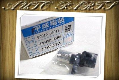 線上汽材 日本件 曲軸感知器/曲軸感應器 RX300 98-/CAMRY 3.0 94-/AVALON 95-