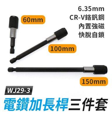 【傻瓜批發】(WJ29-3)電鑽加長桿三件套 六角柄6.35mm快速夾頭/接頭/轉接桿/延長桿/連接桿 板橋現貨