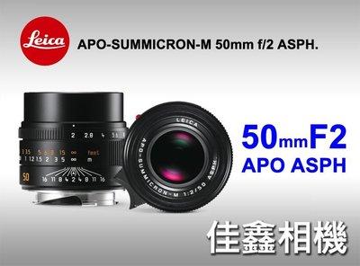 @佳鑫相機@(全新品)LEICA M APO-Summicron-M 50mm/f2 ASPH 黑鏡