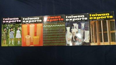 *臺灣輸出品要覽【Taiwan  exports】1971年  共五冊  庫102